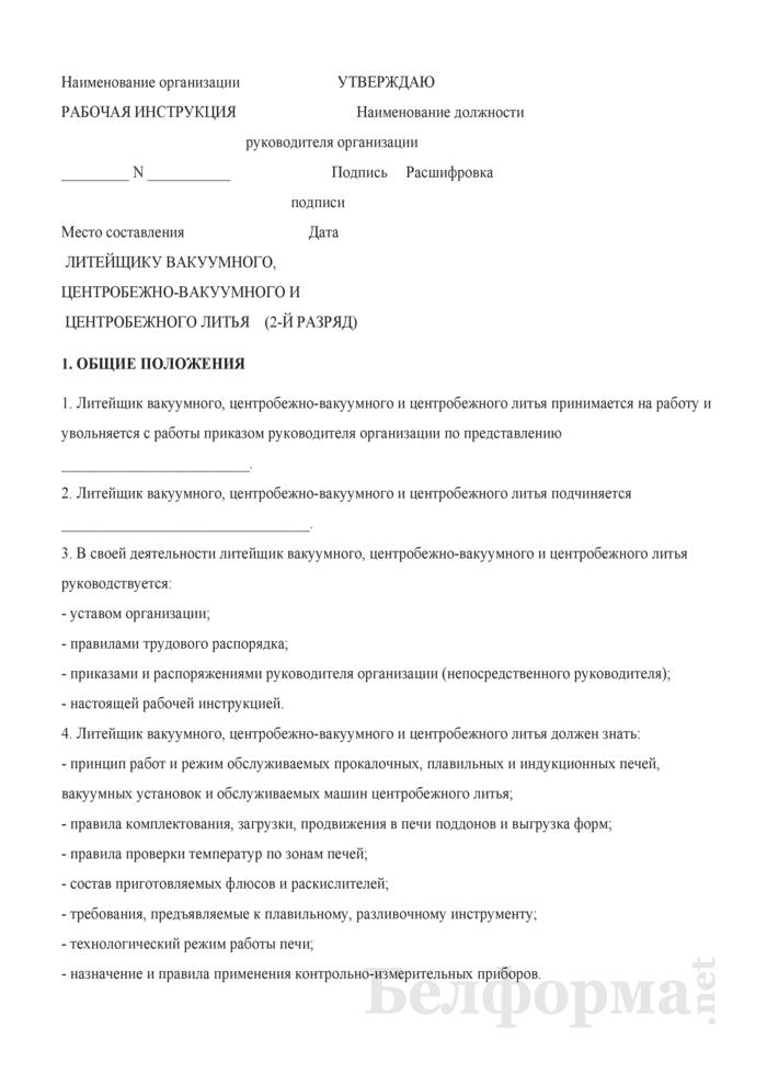 Рабочая инструкция литейщику вакуумного, центробежно-вакуумного и центробежного литья (2-й разряд). Страница 1