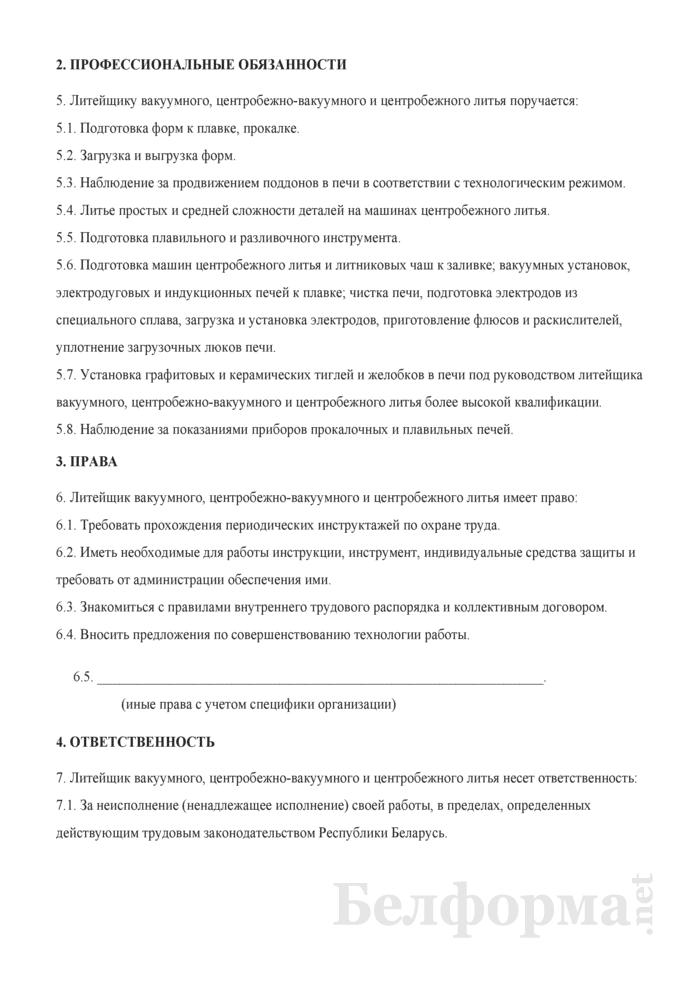 Рабочая инструкция литейщику вакуумного, центробежно-вакуумного и центробежного литья (2-й разряд). Страница 2