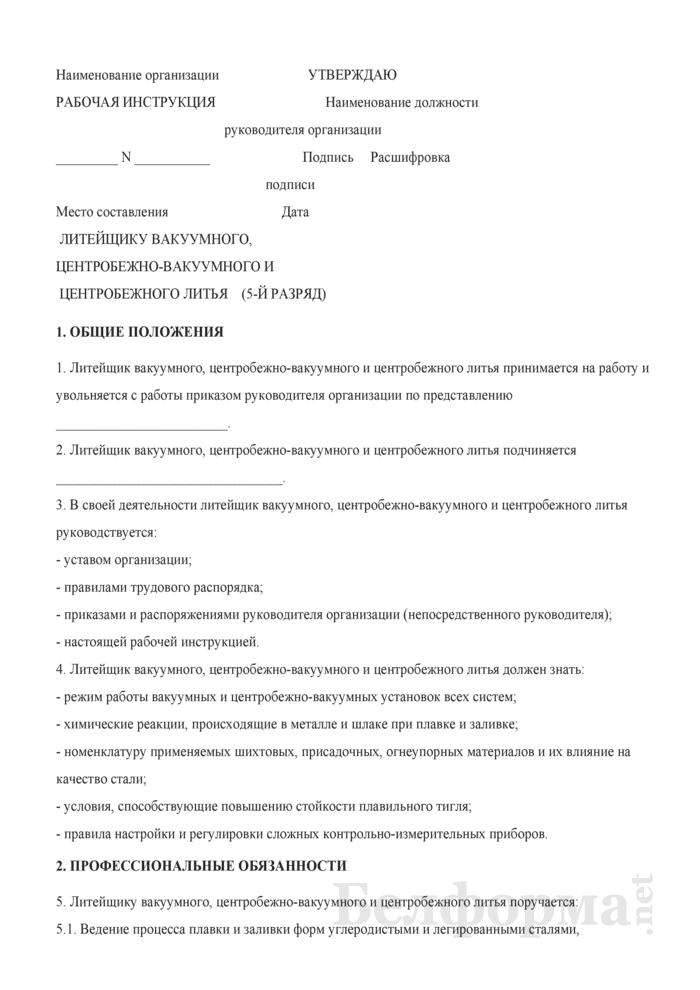 Рабочая инструкция литейщику вакуумного, центробежно-вакуумного и центробежного литья (5-й разряд). Страница 1