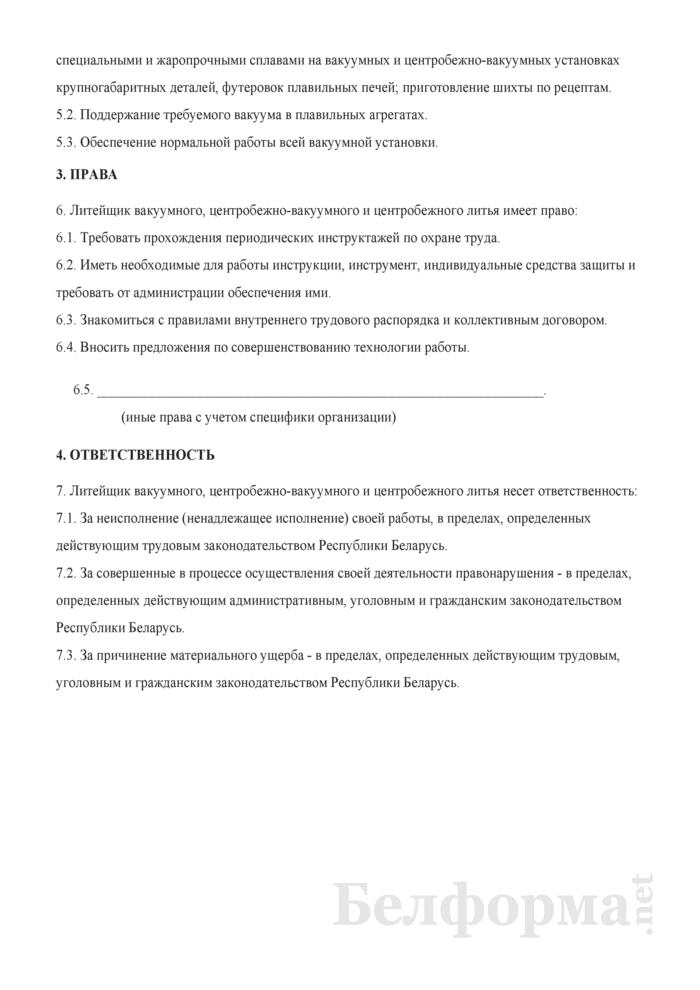 Рабочая инструкция литейщику вакуумного, центробежно-вакуумного и центробежного литья (5-й разряд). Страница 2