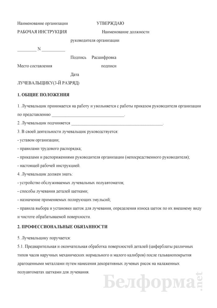 Рабочая инструкция лучевальщику (3-й разряд). Страница 1