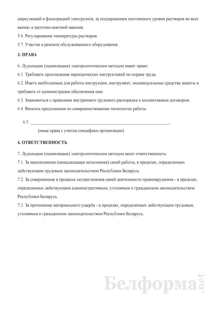 Рабочая инструкция лудильщику (оцинковщику) электролитическим методом (4-й разряд). Страница 2