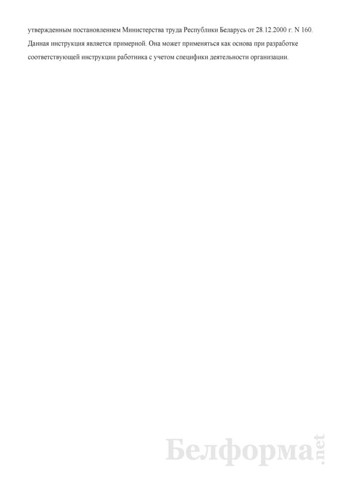 Рабочая инструкция лудильщику (оцинковщику) электролитическим методом (6-й разряд). Страница 3