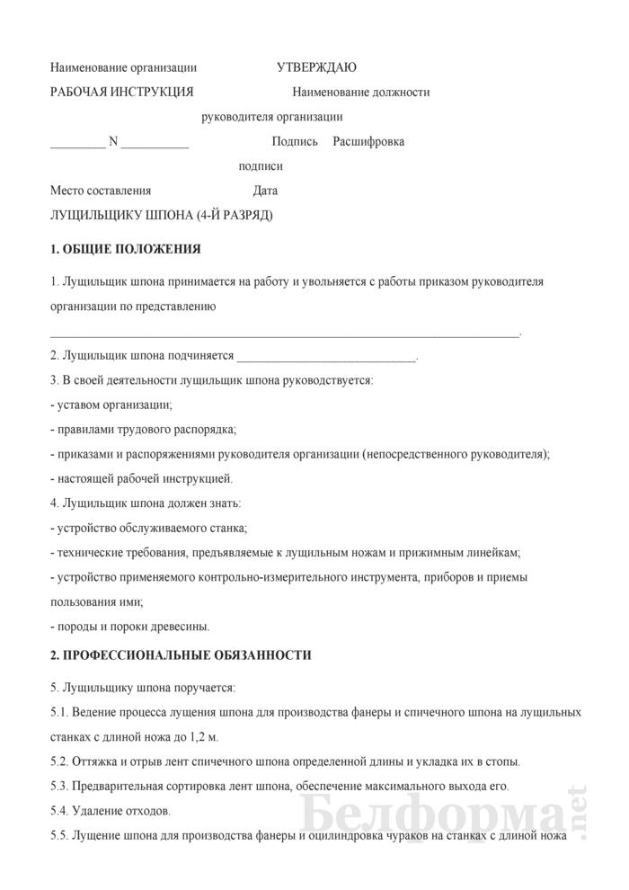 Рабочая инструкция лущильщику шпона (4-й разряд). Страница 1