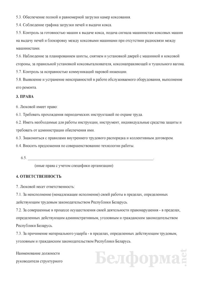 Рабочая инструкция люковому (5 - 7-й разряды). Страница 2
