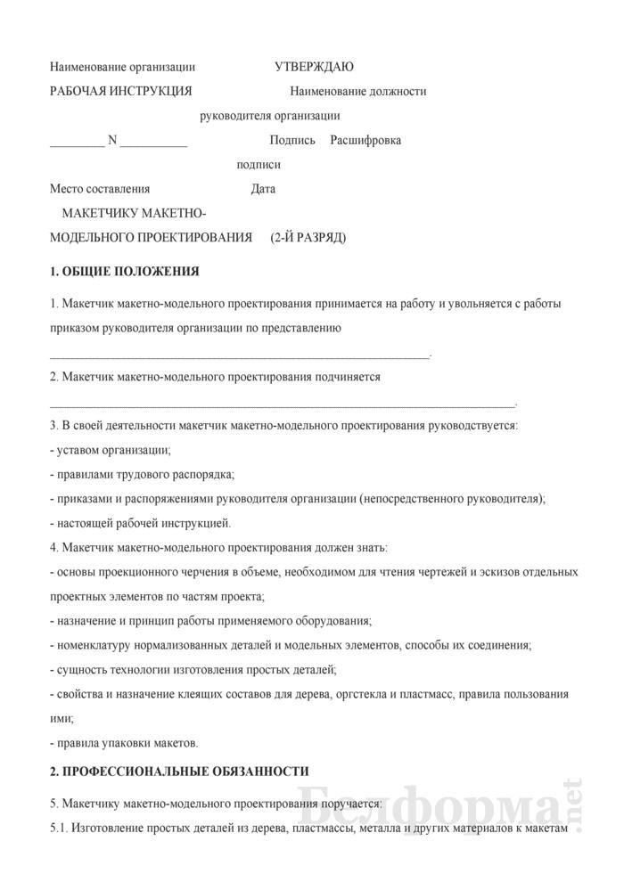 Рабочая инструкция макетчику макетно-модельного проектирования (2-й разряд). Страница 1