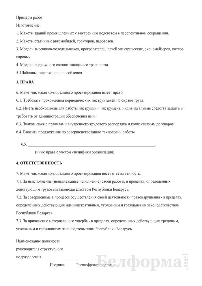 Рабочая инструкция макетчику макетно-модельного проектирования (5-й разряд). Страница 2