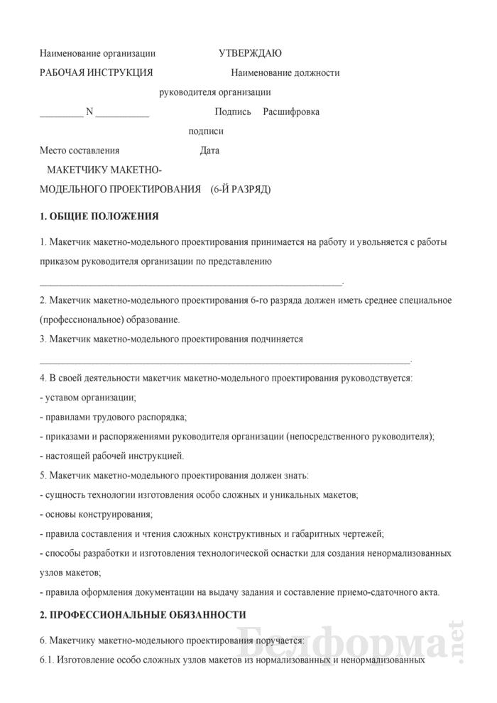Рабочая инструкция макетчику макетно-модельного проектирования (6-й разряд). Страница 1