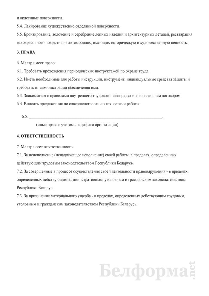 Рабочая инструкция маляру (7-й разряд). Страница 2