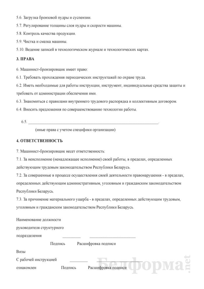 Рабочая инструкция машинисту-бронзировщику (4-й разряд). Страница 2