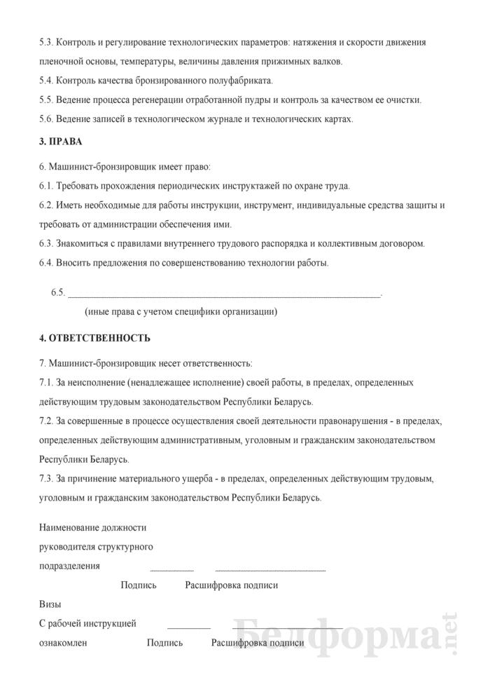 Рабочая инструкция машинисту-бронзировщику (5-й разряд). Страница 2