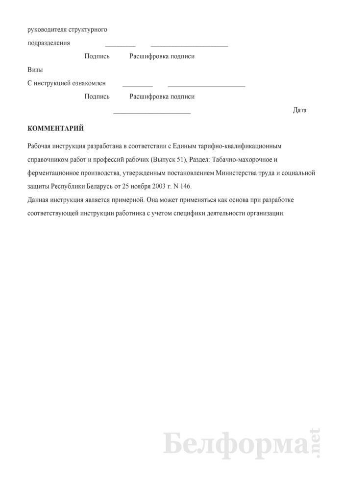 Рабочая инструкция машинисту-регулировщику (6-й разряд). Страница 3
