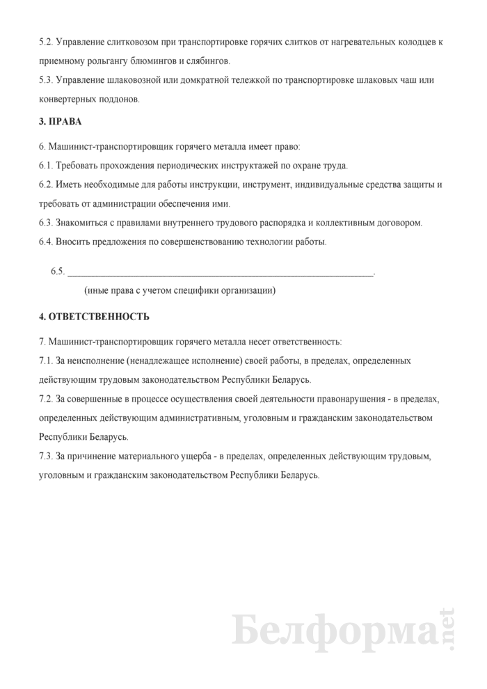 Рабочая инструкция машинисту-транспортировщику горячего металла (3-й разряд). Страница 2