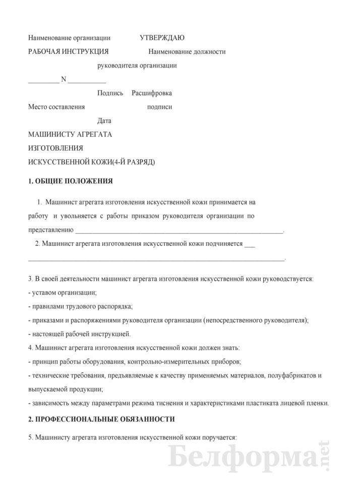 Рабочая инструкция машинисту агрегата изготовления искусственной кожи (4-й разряд). Страница 1