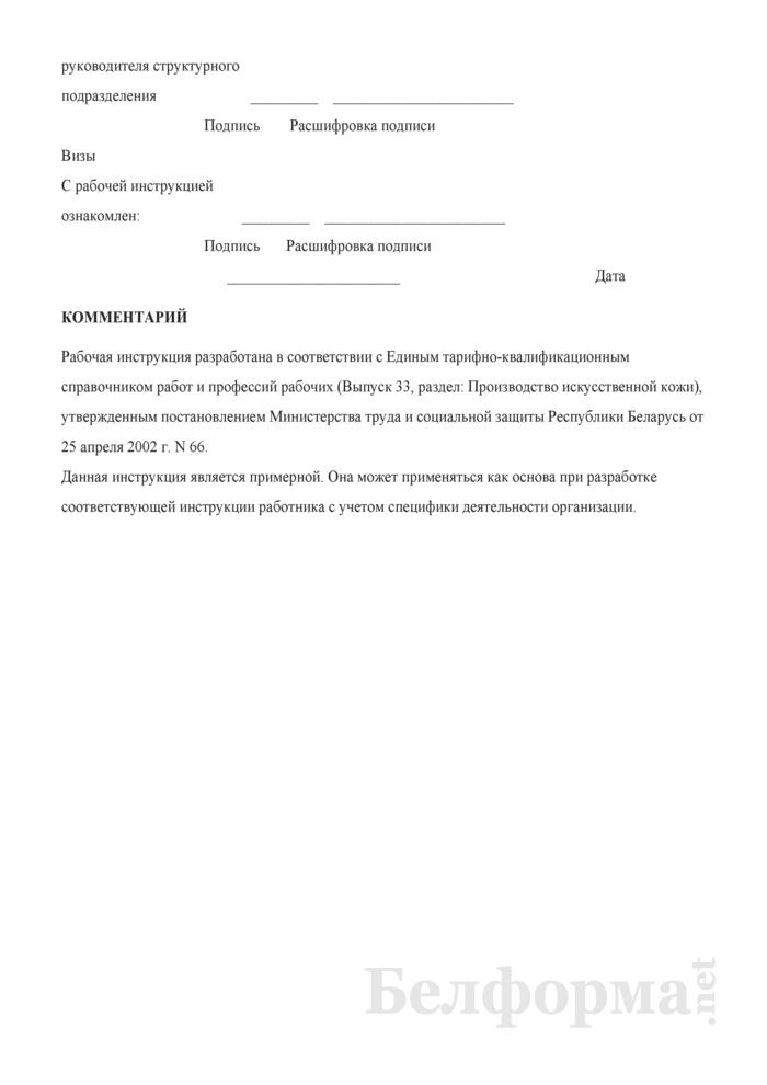 Рабочая инструкция машинисту агрегата изготовления искусственной кожи (4-й разряд). Страница 3