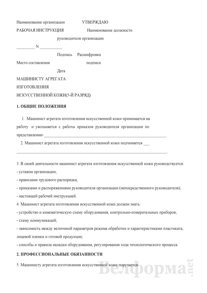 Рабочая инструкция машинисту агрегата изготовления искусственной кожи (5-й разряд). Страница 1