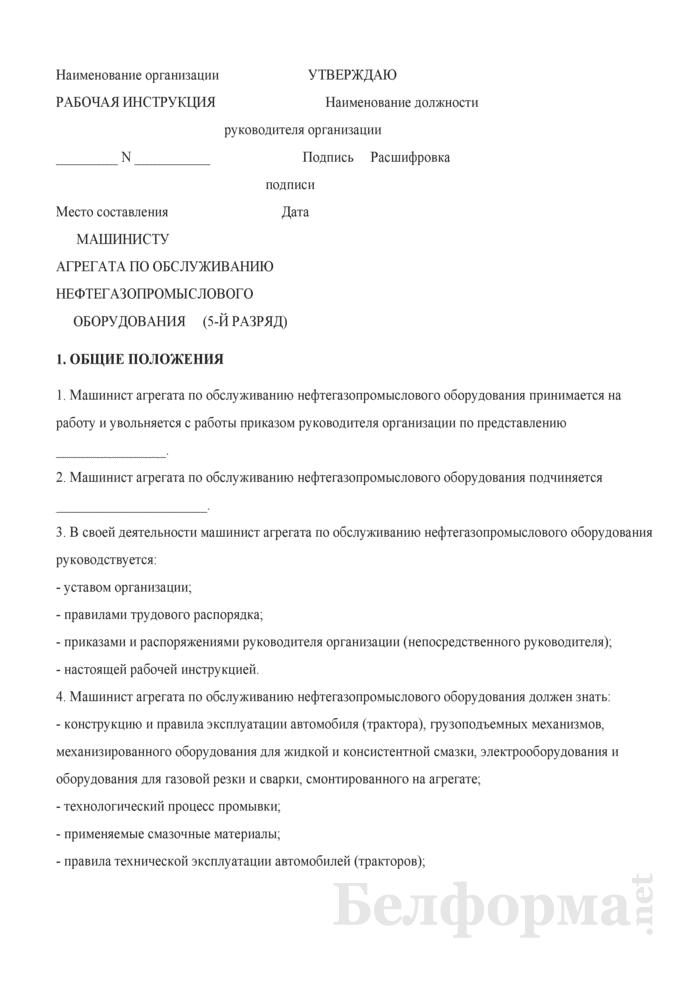 Рабочая инструкция машинисту агрегата по обслуживанию нефтегазопромыслового оборудования (5 - 6-й разряды). Страница 1
