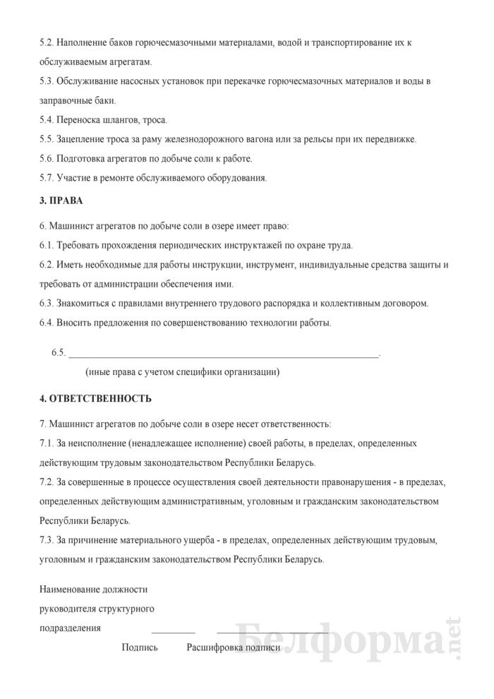 Рабочая инструкция машинисту агрегатов по добыче соли в озере (3-й разряд). Страница 2