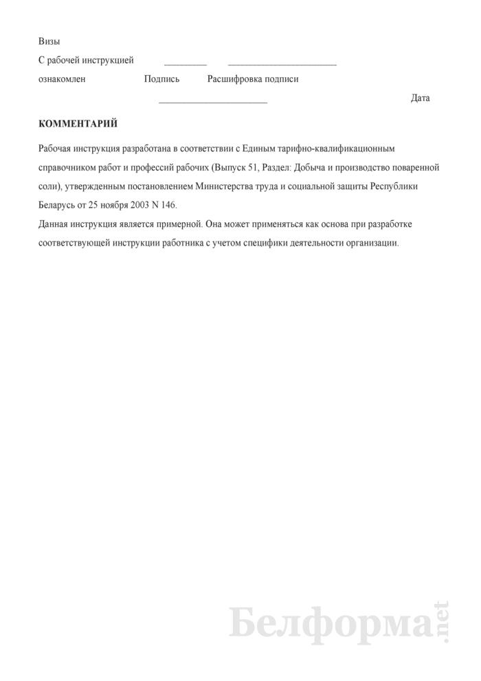 Рабочая инструкция машинисту агрегатов по добыче соли в озере (3-й разряд). Страница 3