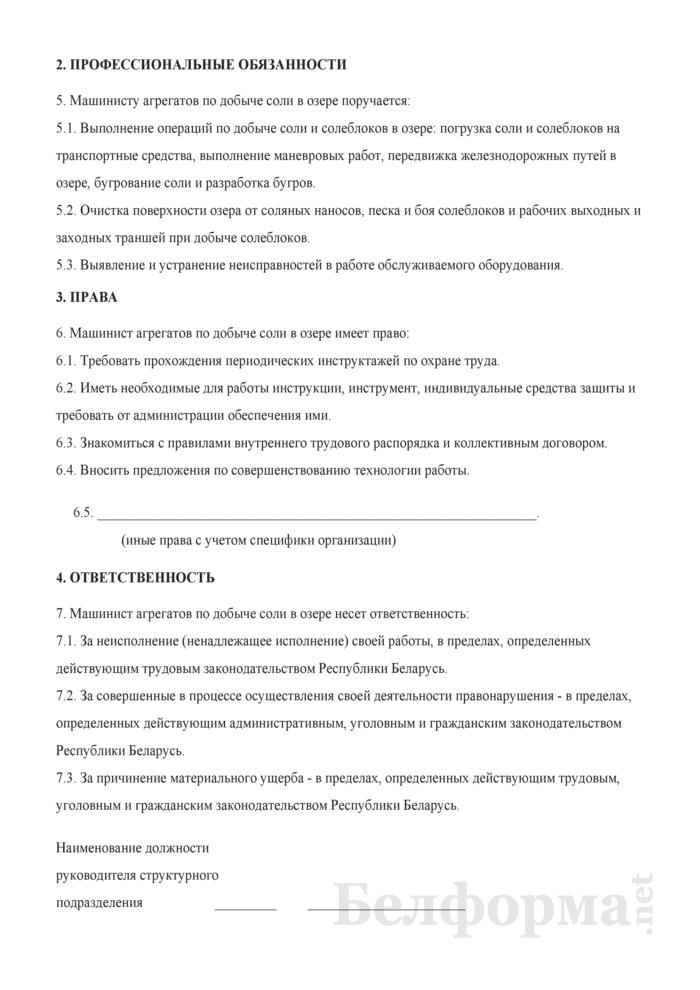 Рабочая инструкция машинисту агрегатов по добыче соли в озере (5-й разряд). Страница 2