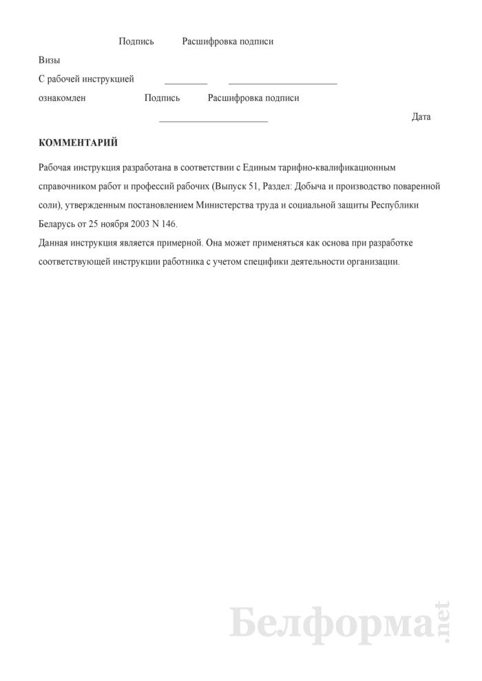 Рабочая инструкция машинисту агрегатов по добыче соли в озере (5-й разряд). Страница 3