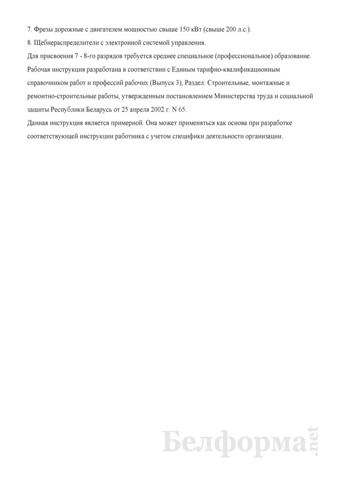 Рабочая инструкция машинисту (автодорожные строительные машины) (4 - 8-й разряды). Страница 5
