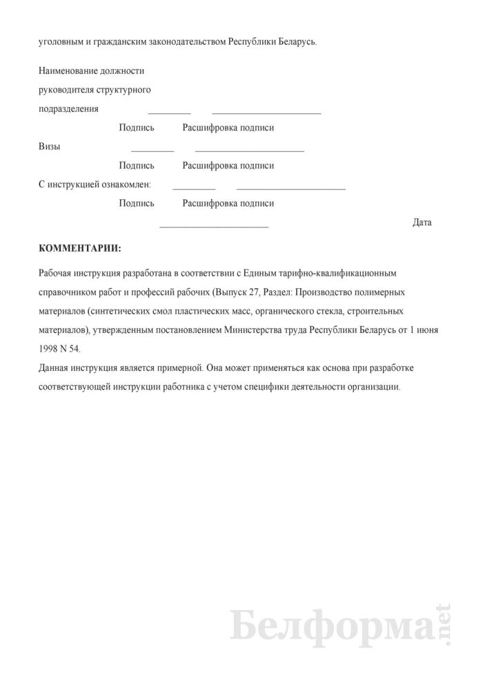 Рабочая инструкция машинисту автоматизированной линии по изготовлению контейнеров из полимеров (5-й разряд). Страница 3
