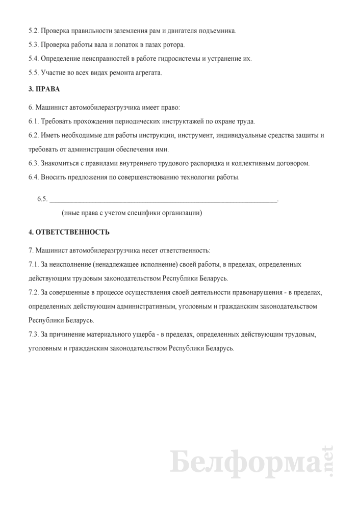 Рабочая инструкция машинисту автомобилеразгрузчика (4-й разряд). Страница 2