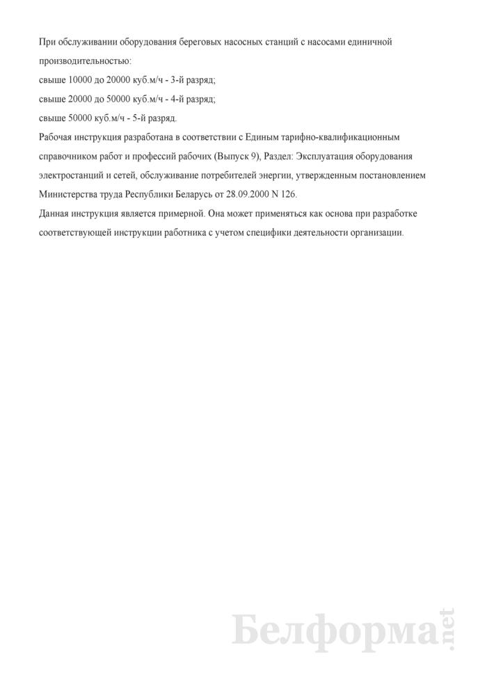 Рабочая инструкция машинисту береговых насосных станций (2 - 5-й разряды). Страница 3