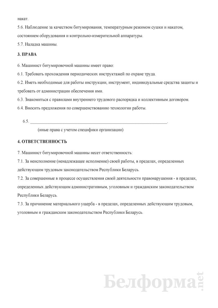 Рабочая инструкция машинисту битумировочной машины (4-й разряд). Страница 2