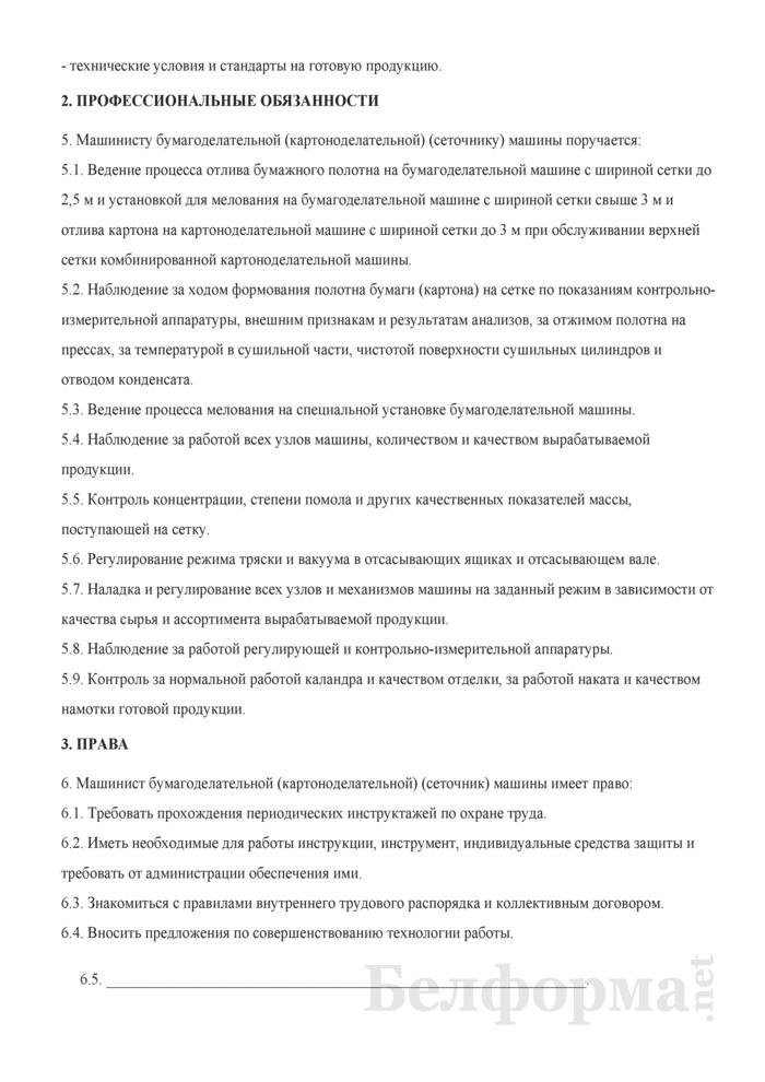Рабочая инструкция машинисту бумагоделательной (картоноделательной) машины (сеточника) (4-й разряд). Страница 2