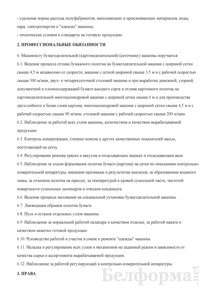 Рабочая инструкция машинисту бумагоделательной (картоноделательной) машины (сеточника) (6-й разряд). Страница 2