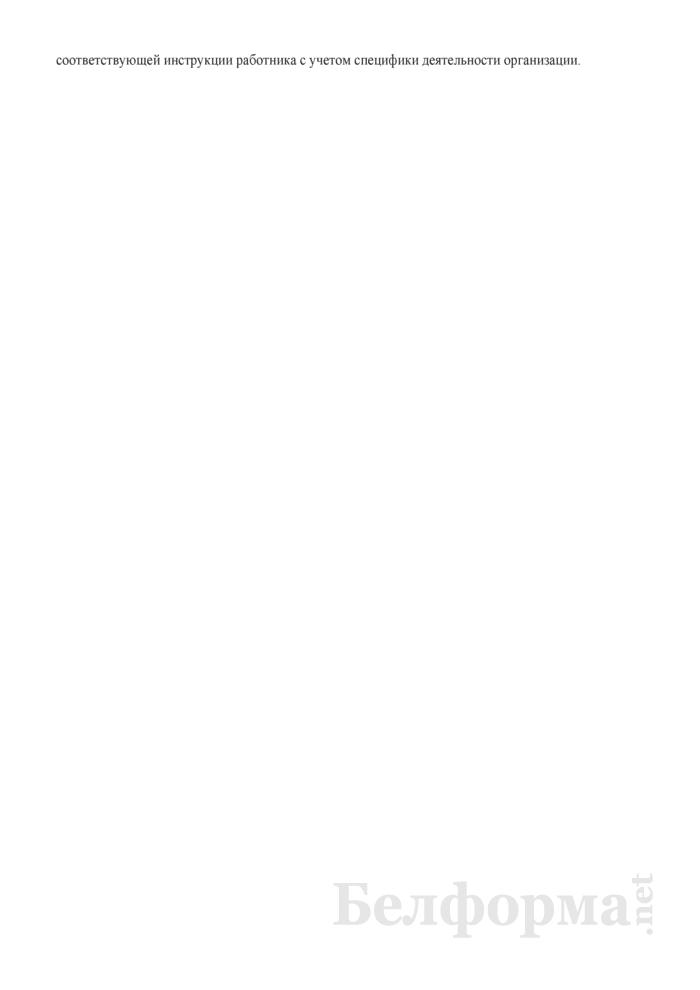 Рабочая инструкция машинисту бумагоделательной (картоноделательной) машины (сеточника) (6-й разряд). Страница 4