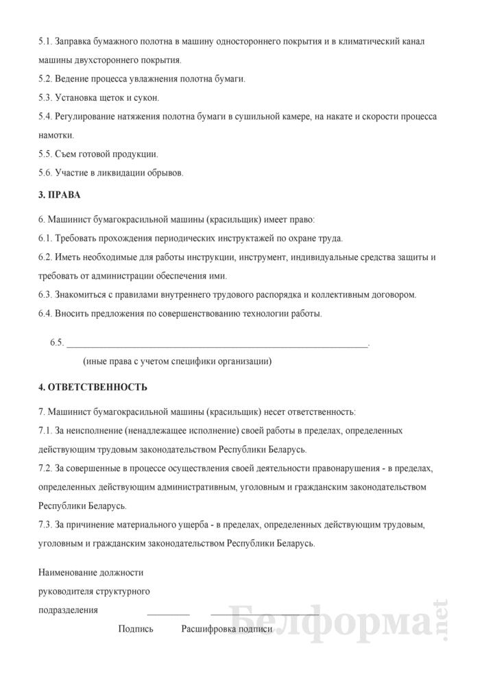 Рабочая инструкция машинисту бумагокрасильной машины (красильщика) (2-й разряд). Страница 2