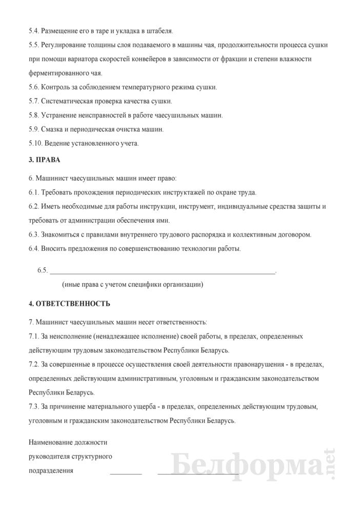 Рабочая инструкция машинисту чаесушильных машин (5-й разряд). Страница 2