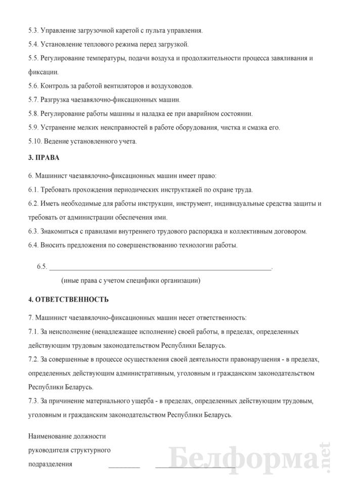 Рабочая инструкция машинисту чаезавялочно-фиксационных машин (5-й разряд). Страница 2