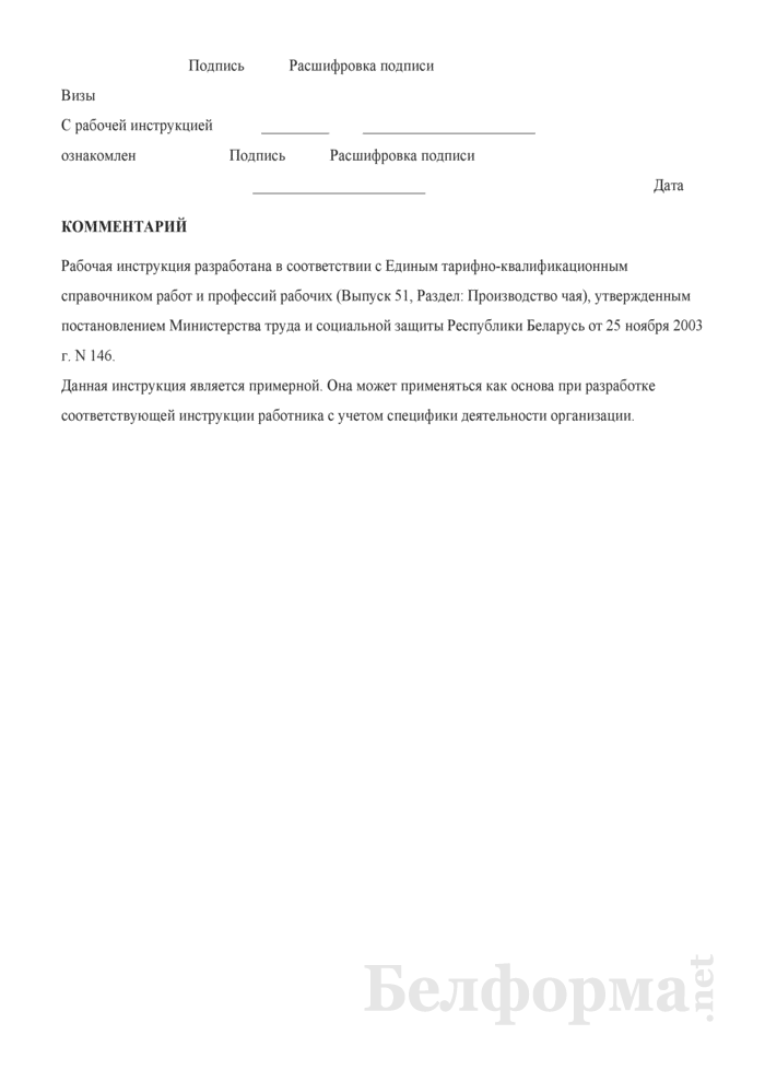 Рабочая инструкция машинисту чаезавялочно-фиксационных машин (5-й разряд). Страница 3