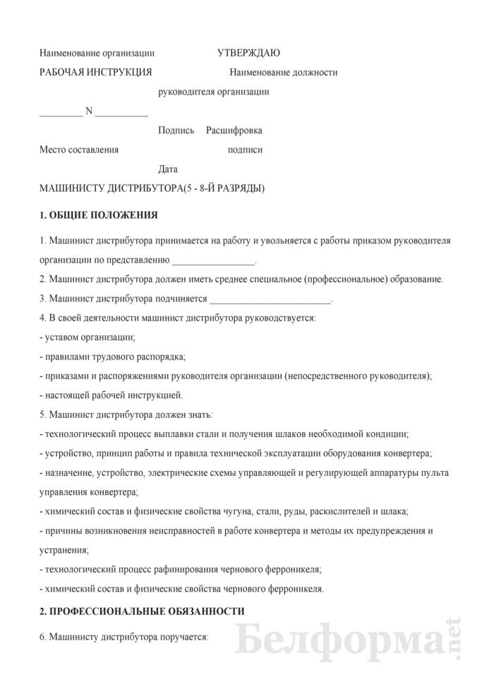 Рабочая инструкция машинисту дистрибутора (5 - 8-й разряды). Страница 1