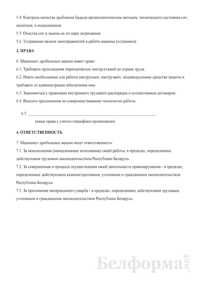 Рабочая инструкция машинисту дробильных машин (3-й разряд). Страница 2