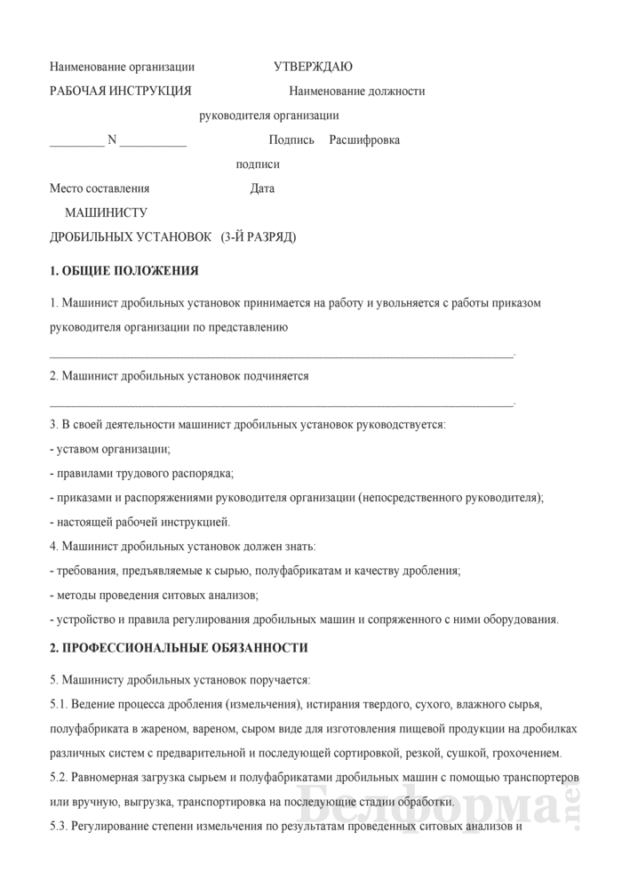 Рабочая инструкция машинисту дробильных установок (3-й разряд). Страница 1