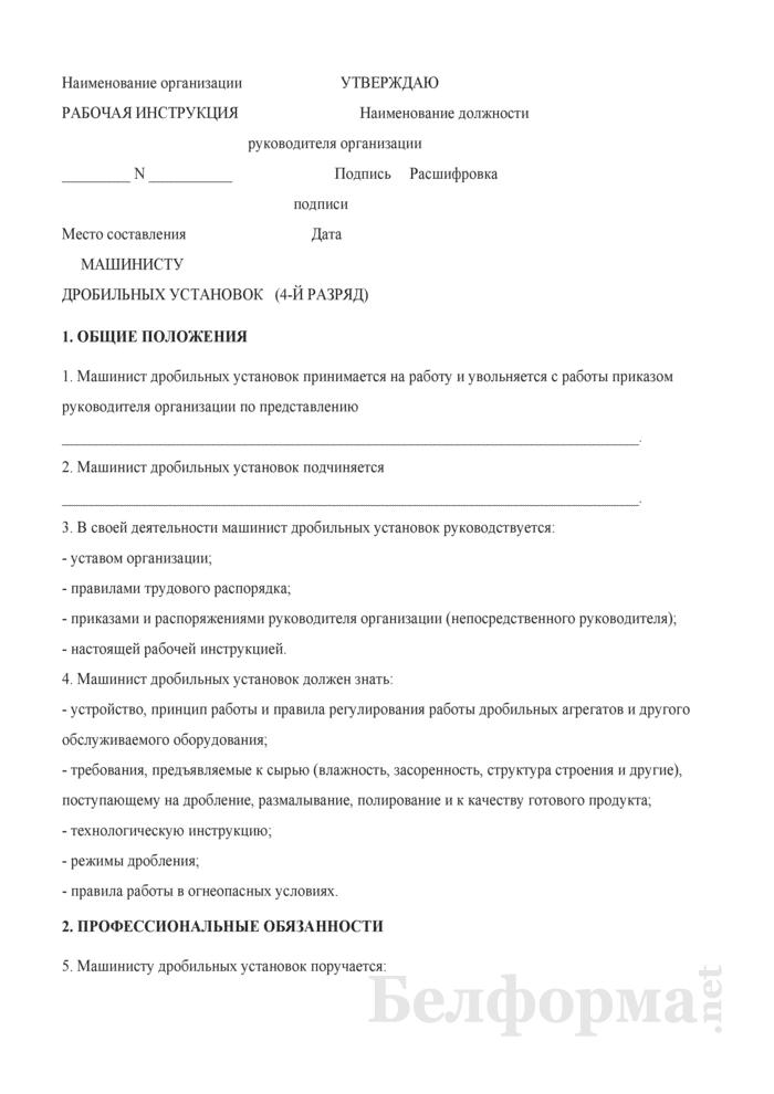 Рабочая инструкция машинисту дробильных установок (4 - 3-й разряды). Страница 1