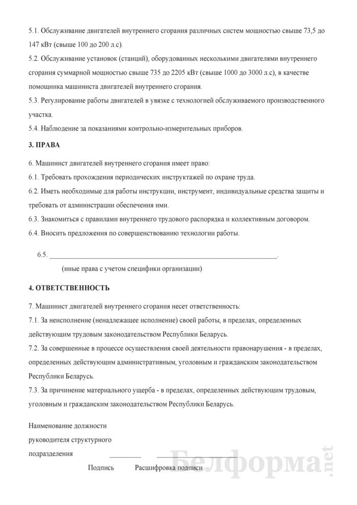 Рабочая инструкция машинисту двигателей внутреннего сгорания (3-й разряд). Страница 2