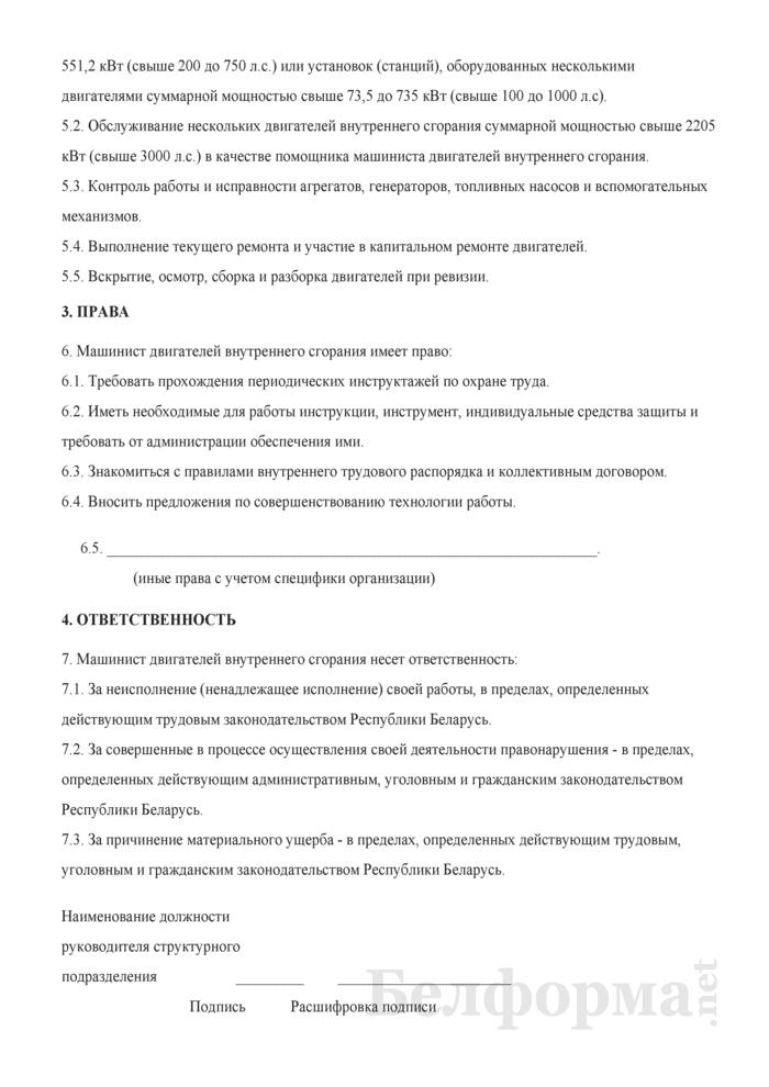 Рабочая инструкция машинисту двигателей внутреннего сгорания (4-й разряд). Страница 2