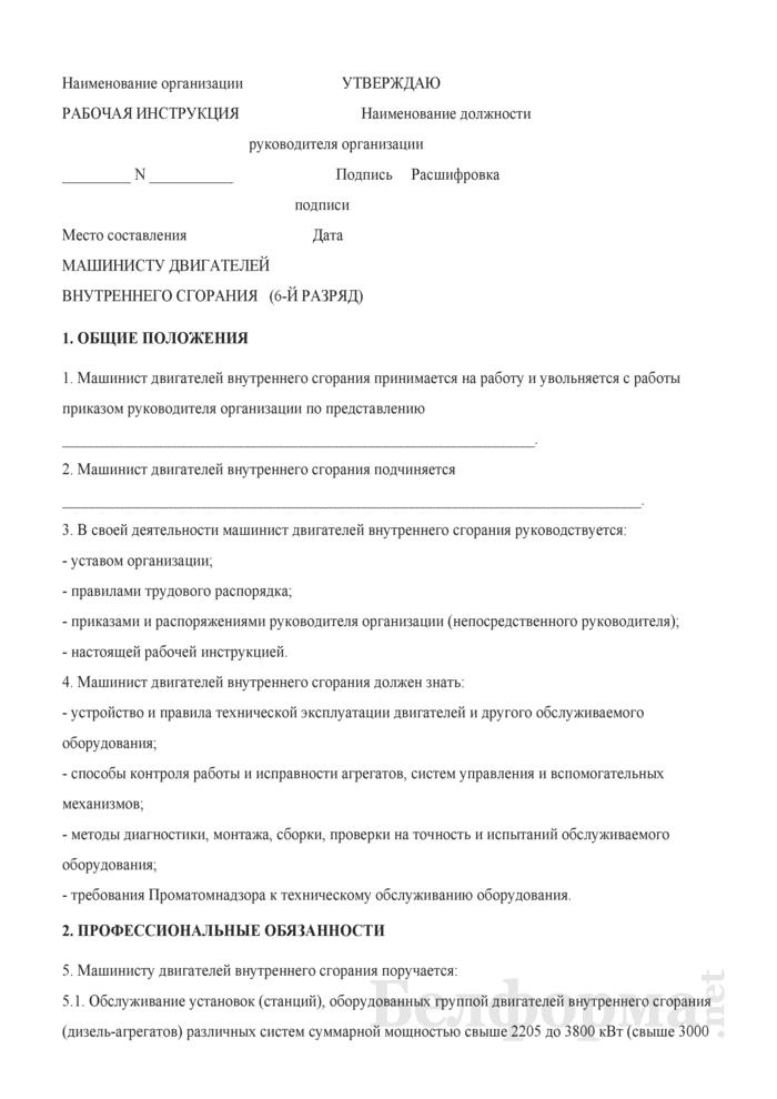 Рабочая инструкция машинисту двигателей внутреннего сгорания (6 - 8-й разряды). Страница 1