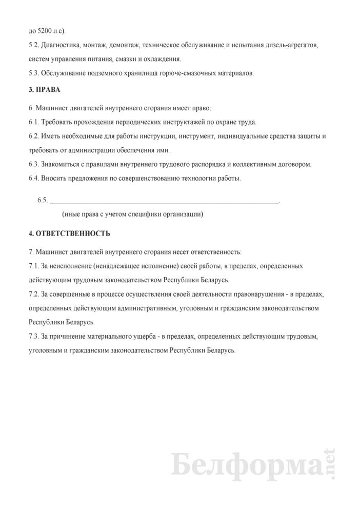 Рабочая инструкция машинисту двигателей внутреннего сгорания (6 - 8-й разряды). Страница 2