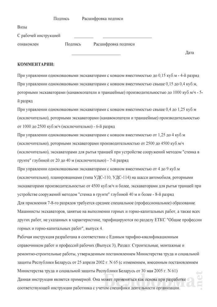 Рабочая инструкция машинисту экскаватора (4 - 8-й разряды). Страница 3