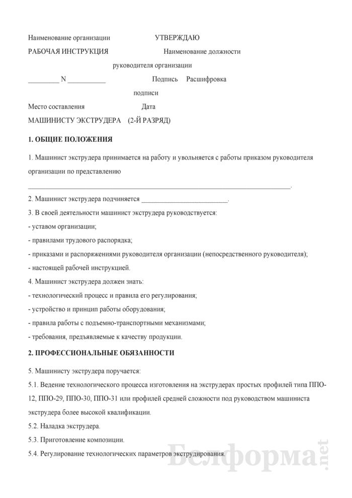 Рабочая инструкция машинисту экструдера (2-й разряд). Страница 1