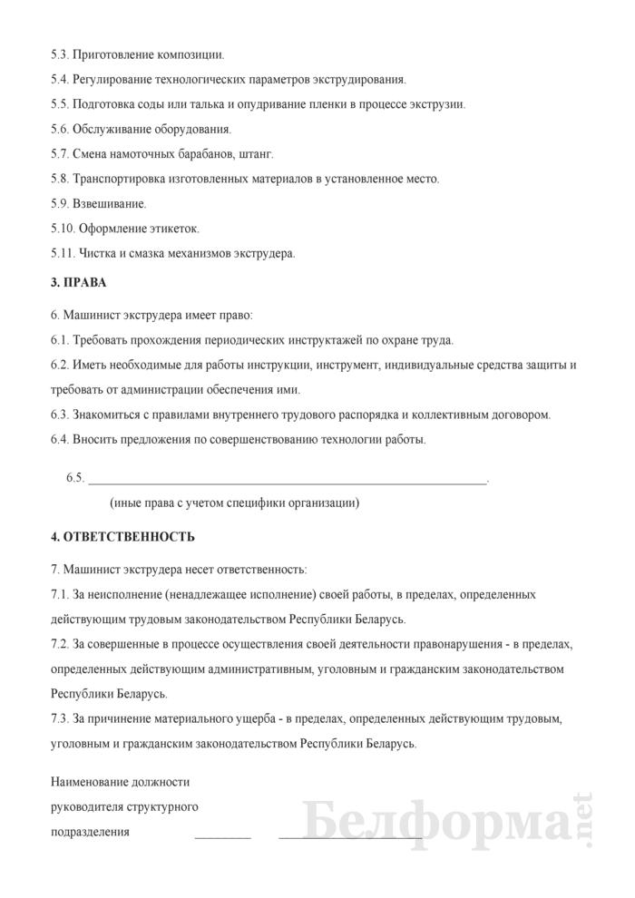 Рабочая инструкция машинисту экструдера (3-й разряд). Страница 2
