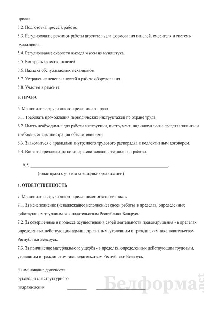 Рабочая инструкция машинисту экструзионного пресса (6-й разряд). Страница 2