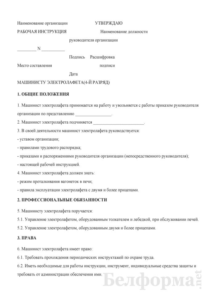 Рабочая инструкция машинисту электролафета (4-й разряд). Страница 1